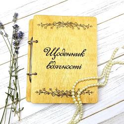 Блокноти, щоденники